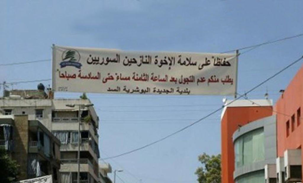 عنصرية لبنان