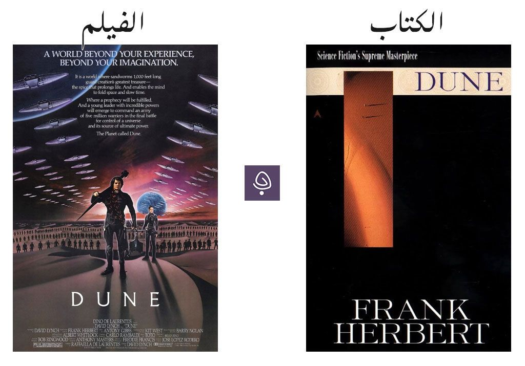 """رواية """"الكثيب"""" للكاتب: فرانك هربرت"""