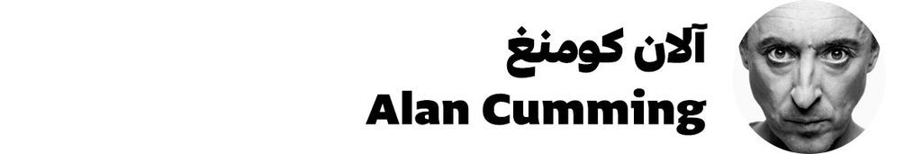 آلان كومنغ Alan Cumming