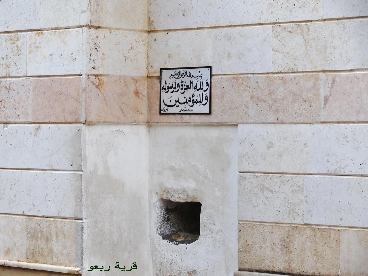 مقام أبو طاقة الخاص بالطائفة العلوية في سوريا