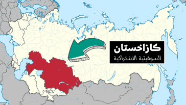كازاخستانالسوفيتية الاشتراكية